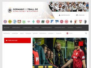 Germanfootball.Ge